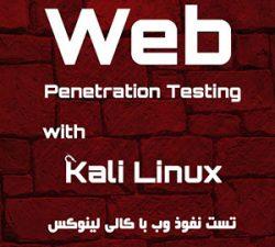 کتاب تست نفوذ وب با کالی لینوکس