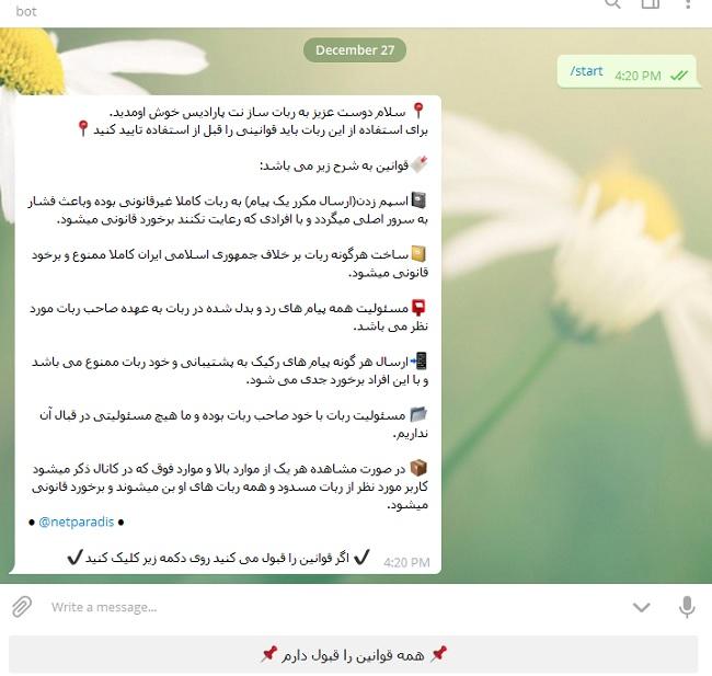 سورس ربات ساز تلگرام php (+قابلیت VIP)