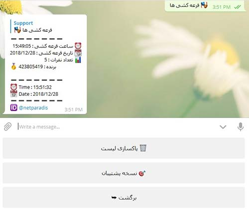 سورس ربات تلگرام قرعه کشی php