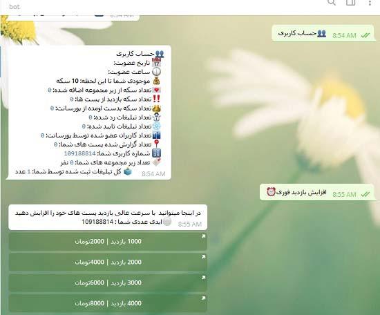 سورس ربات تلگرام بازدیدگیر (ویو گیر) php