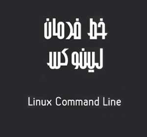 کتاب آموزش خط فرمان لینوکس