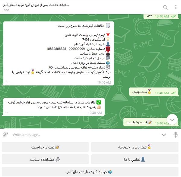 mazikambot-telegram-netparadis