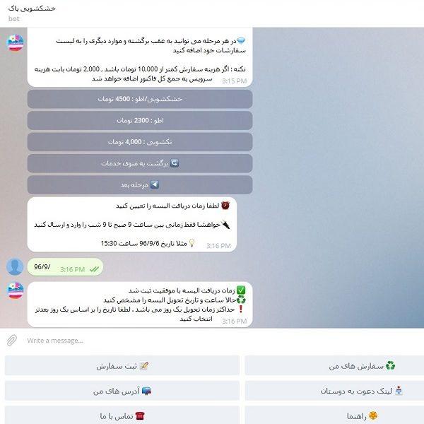 ربات تلگرام ثبت و پیگیری سفارشات آنلاین خشکشویی