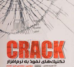 کتاب Crack و تکنیک های نفوذ به نرم افزار