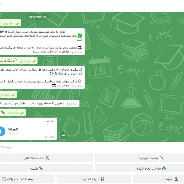ربات تلگرام پیگیری سفارشات