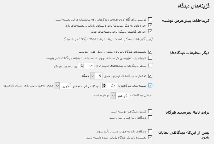 صفحه بندی دیدگاه ها در وردپرس