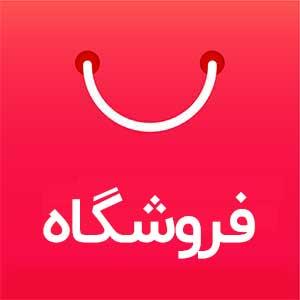 فروشگاه ایرانیان نوین
