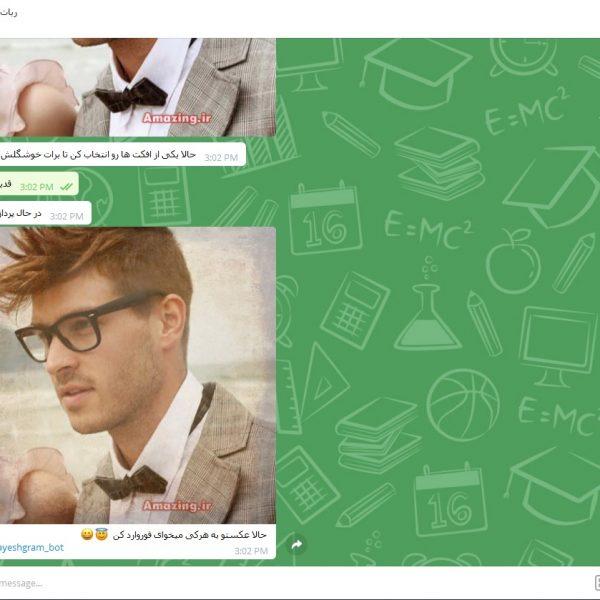 ربات تلگرام ویرایشگرام (افکت عکس)