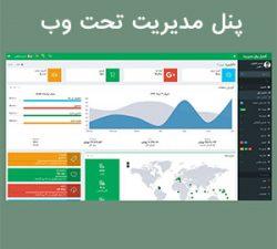 پنل مدیریت HTML فارسی