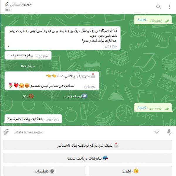 ربات تلگرام پیام ناشناس