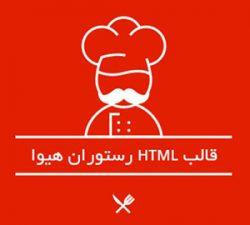 قالب HTML رستوران (ریسپانسیو)