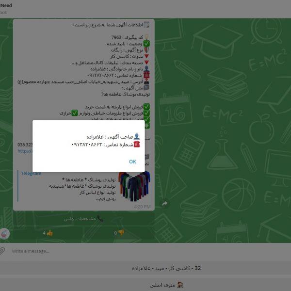 ربات تلگرام ثبت آگهی