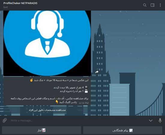 سورس ربات تلگرام پروفایل چکر php