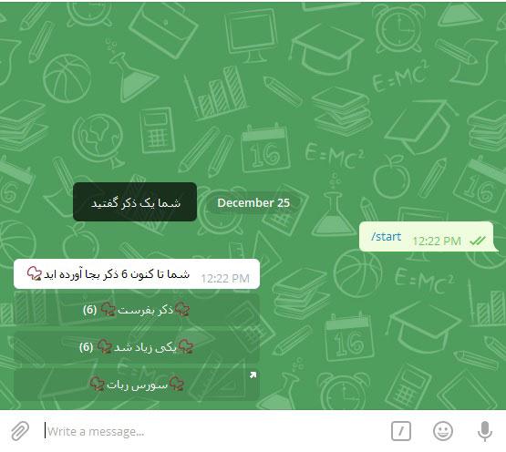 سورس ربات تلگرام صلوات شمار