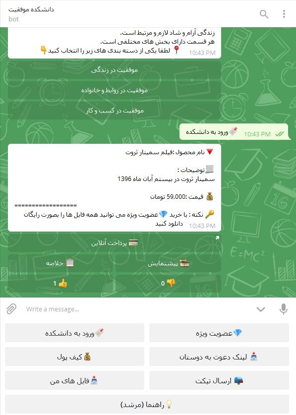 ربات تلگرام فروشگاه فایل