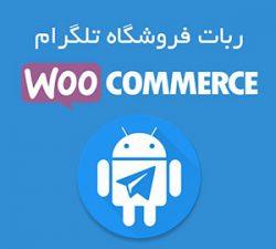 افزونه ربات تلگرام ووکامرس | Woocommerce Telegram Robot