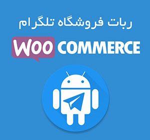افزونه ربات تلگرام ووکامرس   Woocommerce Telegram Robot