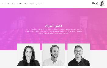 قالب HTML سروش (سایت شخصی)