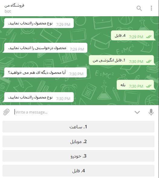 سورس ربات تلگرام فروشگاه php + پنل مدیریت تحت وب