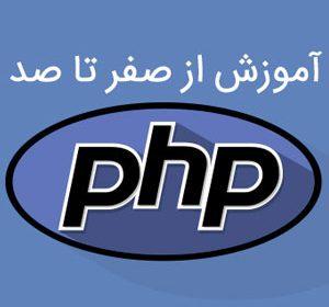 کتاب آموزش PHP صفر تا صد