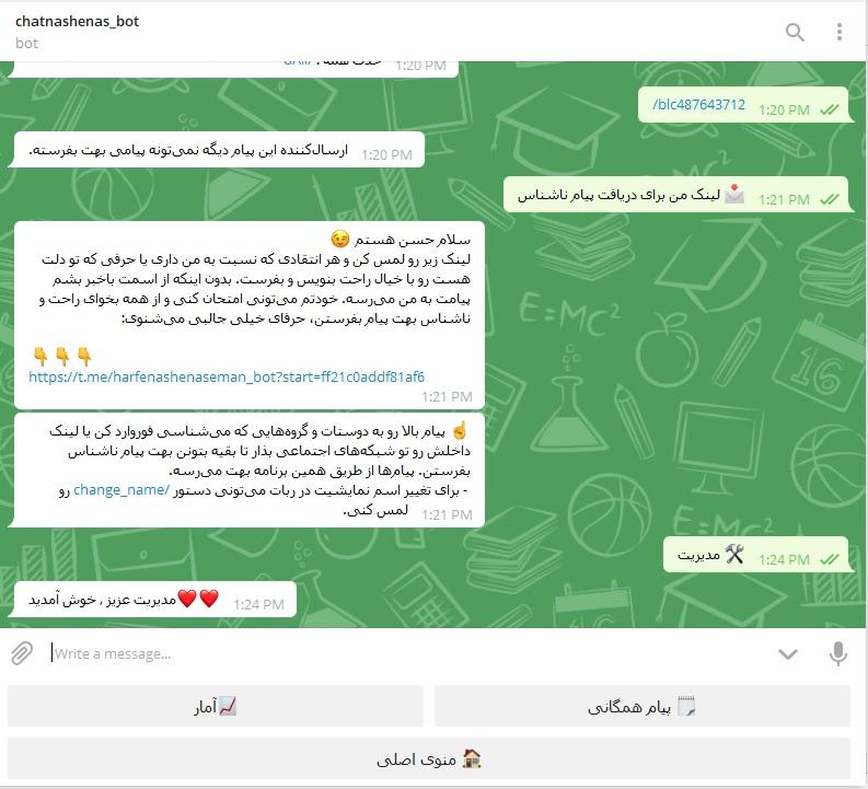 سورس ربات تلگرام پیام ناشناس + پرداخت آنلاین