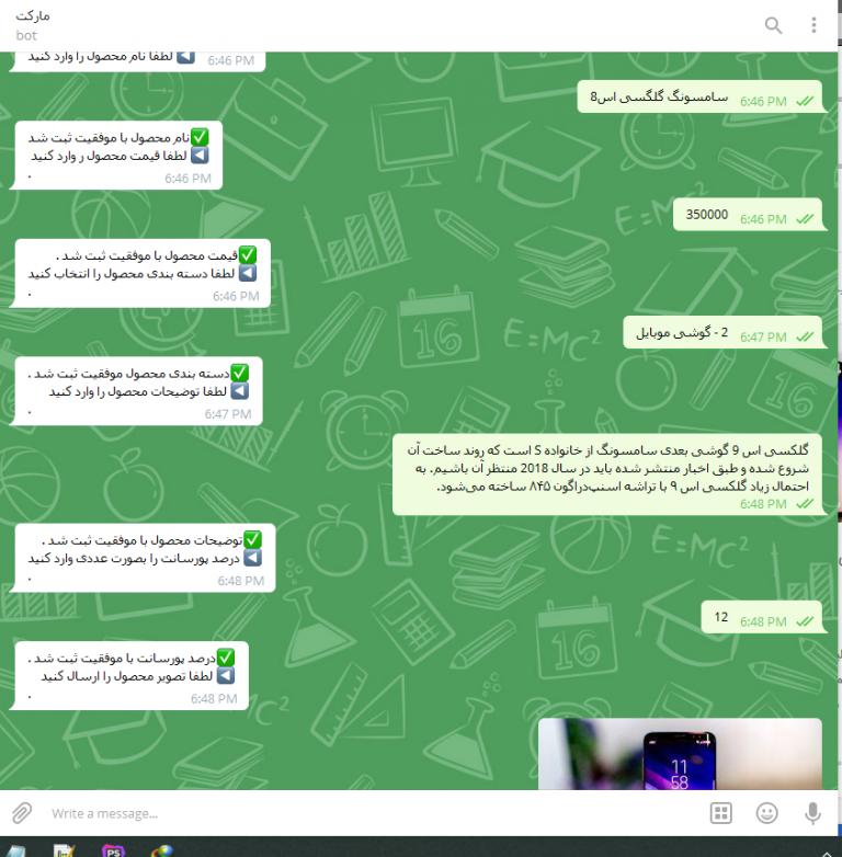 سورس ربات تلگرام فروشگاه اینترنتی php