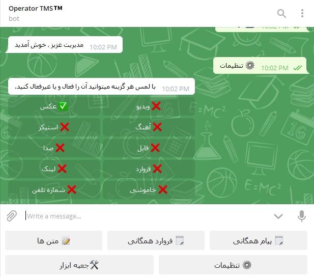 سورس ربات تلگرام پیام رسان php