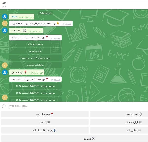 ساخت ربات تلگرام نوبت دهی و رزرو آنلاین