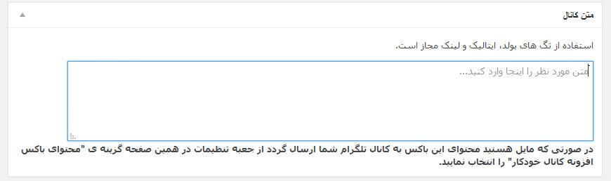 افزونه کانال خودکار   ارسال مطالب به کانال تلگرام
