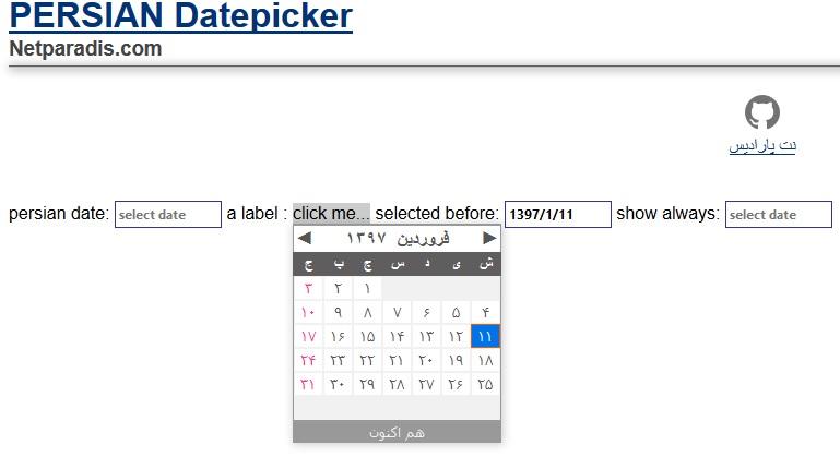انتخاب تاریخ شمسی در jQuery