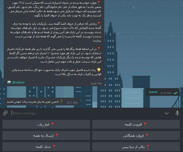 سورس ربات تلگرام اسم فامیل php