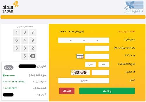 اتصال به درگاه بانک ملی سداد php