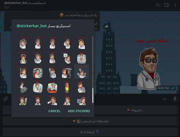 ربات استیکر ساز تلگرام