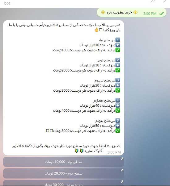 سورس ربات تلگرام زیرمجموعه گیری و جذب ممبر php + پرداخت آنلاین