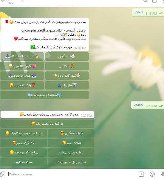 سورس ربات تلگرام ثبت آگهی php