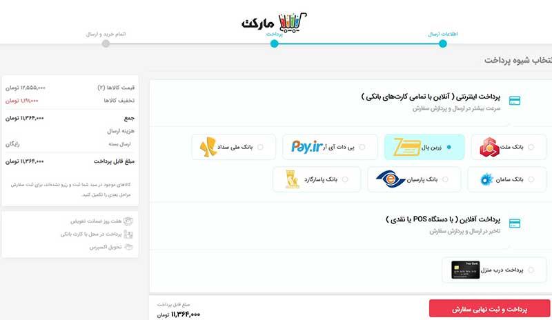 سورس دیجی کالا php + اپلیکیشن اندروید